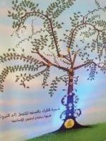 В Джидде покажут хронологическое древо авторов достоверных толкований Корана