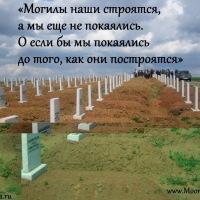 Люди спят, и разбудит их смерть. Так проснитесь же до смерти!