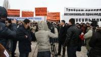 Пикет против произвола силовиков и преступлений судей