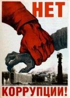 В России началась борьба с клановостью во властных структурах???