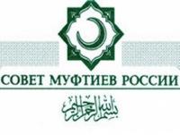 Встреча в Совете муфтиев России по проблеме мечети в Тамбове