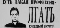 Есть такая профессия - лгать! Государственные СМИ России и Саид Нурси