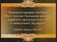 Об Антихристе (Даджале), смуте Последнего времени, борьбе с верующими, распространении грехов и безбожия