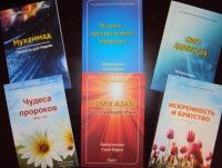 """Новые издания """"Рисале-и Нур"""" на русском языке"""