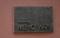 Деятельность «Мемориала» заинтересовала прокуратуру