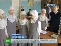 Хиджаб в школах. Сначала платочек-потом паранджа?