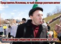 Страх властей Республики Татарстан перед Федеральным центром выше чем защита интересов мусульман