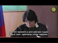 Приговор сонного судьи, по делу Ф. Ахметшина.