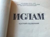 Востоковеды СССР о традиционном Исламе