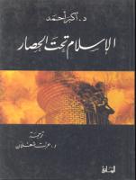 Ислам и мусульмане в осаде