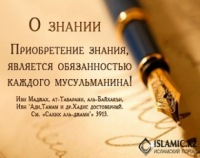 «Знания — это душа Ислама и опора религии»