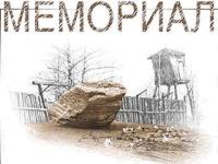 Прокуратура: Правозащитный центр «Мемориал» - иностранный агент