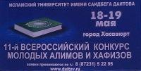 В Хасавюрте пройдет 11-й Международный конкурс молодых алимов