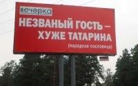 Пословицу «незваный гость хуже татарина» проверили на экстремизм