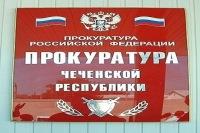 Чеченская прокуратура умыла Россию