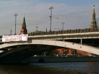 """""""Кремлевские оккупанты"""", эпизод второй: теперь баннер появился на Большом Каменном мосту"""