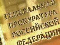 Открытое письмо Генеральному прокурору РФ