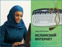 """Интервью с автором книги """"Исламский интернет"""" А. Сибгатуллином"""