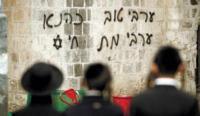 Война евреев с иудеями