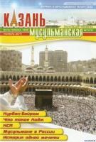 Сказка на ночь: в Казани объявили, что Москву основали мусульмане