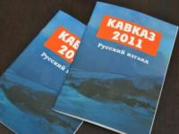 О Кавказе: либо хорошо, либо ничего...