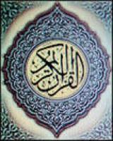 Лишь Путь Аллаха – есть настоящий Путь!