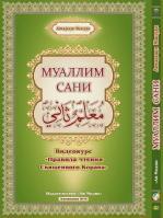 Видеоуроки «Правила чтения Священного Корана». Муаллим Сани, видеокурс по таджвиду
