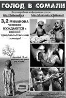 Мусульмане Башкортостана: в помощь голодающим в Сомали
