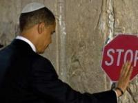 Прощай, Израиль!