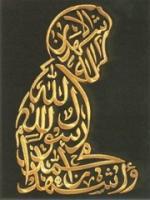В чем отличия ислама от других религий?