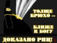 Аттракцион неслыханной жадности: РПЦ и собственность
