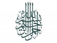 В Шардже начался фестиваль исламского искусства