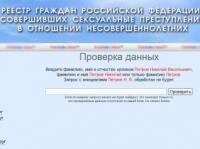 Список педофилов Северного Кавказа стал доступен каждому