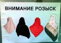 Почему меня выставили на всю Россию как террористку?