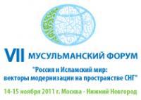 Мусульманские элиты стран СНГ соберутся в Москве