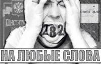 Статья 282 УК -дубина против несогласных.