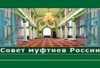 Совет муфтиев России выражает соболезнование в связи с катастрофой на Волге
