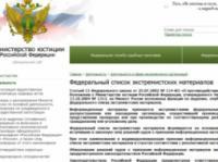 """""""Чудеса Корана"""" попали в список экстремистских материалов"""