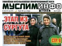 Тюменская газета «Муслим-Инфо» вышла в интернет версии