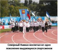 """""""Кавказские игры"""" войдут в олимпийские виды спорта"""