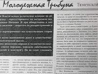 """В Тюмени местный """"Салман Рушди"""" дошел до оскорбления Досточтимого Крана"""