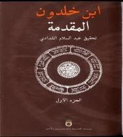 Ибн Хальдун и налоги