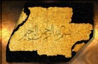 Имам Махди. Предводитель мусульман из рода Пророка (мир ему и благословение)