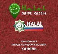 Сегодня открылась Выставка Moscow Halal Expo - 2013