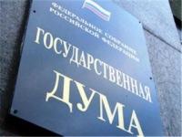 Госдума ввела запретную категорию для религиозных организаций
