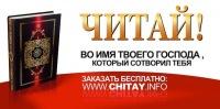 Бесценный Подарок Жителям Украины и России (перевод смыслов Корана на русском языке Эльмира Кулиева)!