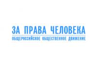 """Новосибирское отделение движения """"За права человека"""" выступило в защиту имамов И. Меражова и К. Одилова"""
