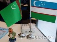 Узбекистан и Туркменистан развивают научное сотрудничество