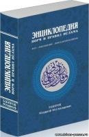 Коран, как основа энциклопедических знаний