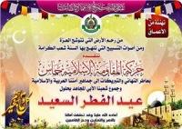 Движение ХАМАС поздравляет умму с Идд аль-Фитр!